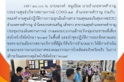 การประชุมประเมินสถานการณ์ วางแผนระบบงานเฝ้าระวังประชาชนที่เสี่ยงต่อโรคโควิด 19 ในพื้นที่